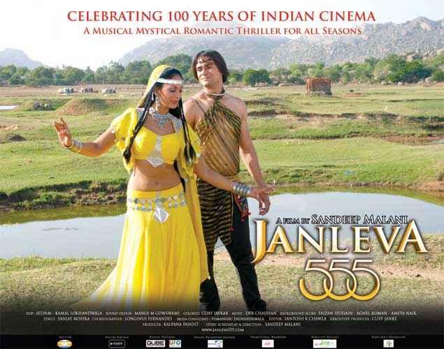 Janleva 555 Kalpana Pandit Akash Hora Poster