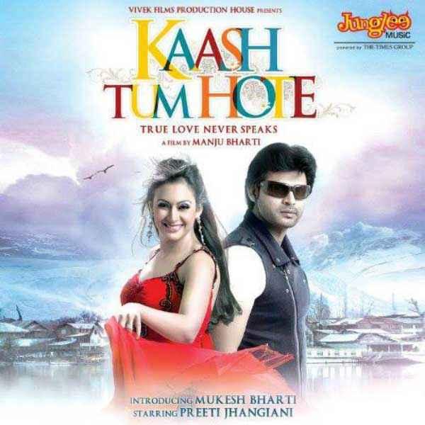Kaash Tum Hote Poster