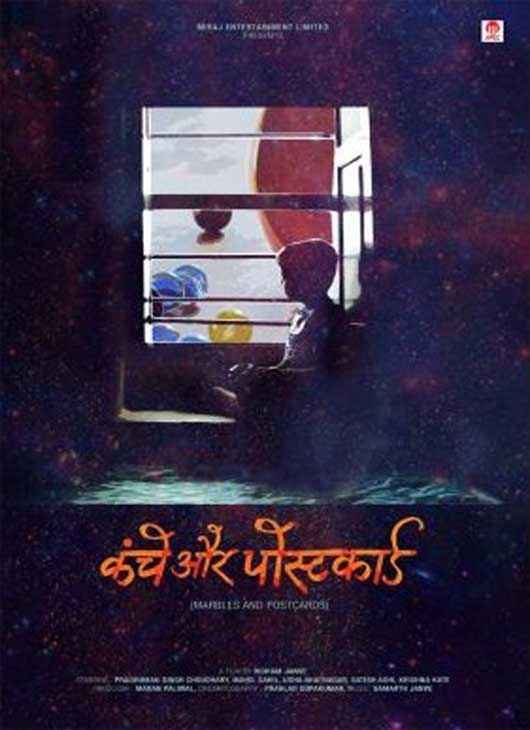 Kanche Aur Postcard Poster