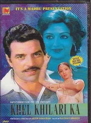 Khel Khilaadi Ka (1977) Image Poster