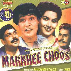 Makhee Choos Images Poster