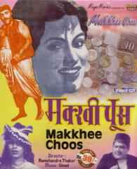 Makhee Choos Photos Poster