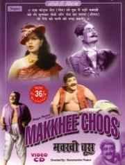 Makhee Choos  Poster