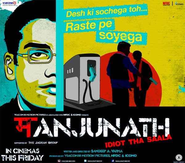 Manjunath Image Poster