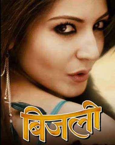 Matru Ki Bijlee Ka Mandola Star Cast Anushka Sharma