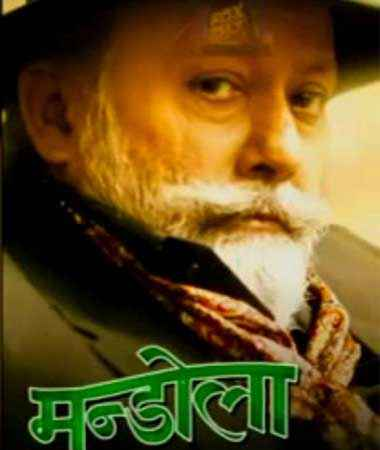 Matru Ki Bijlee Ka Mandola Star Cast Pankaj Kapoor