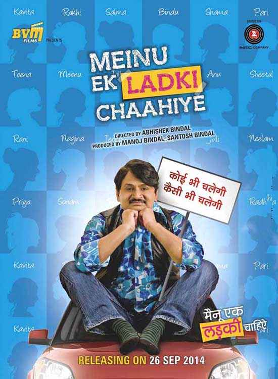Meinu Ek Ladki Chaahiye First Look Poster