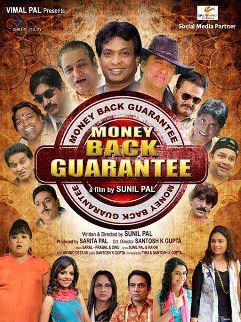 Money Back Guarantee  Poster