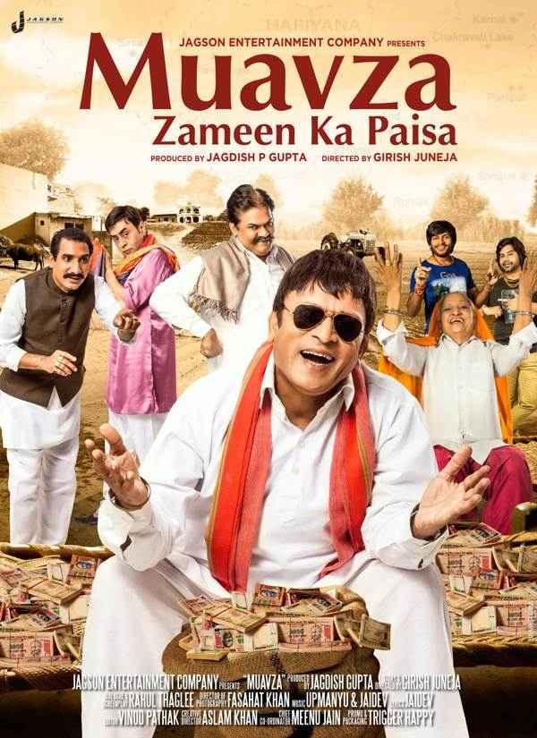 Muavza - Zameen Ka Paisa Image Poster