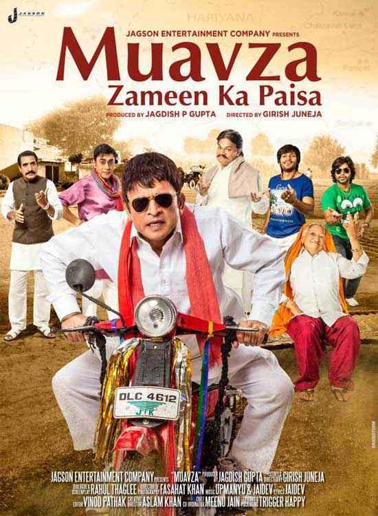 Muavza - Zameen Ka Paisa  Poster