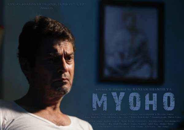 Myoho Kanwaljeet Singh Poster
