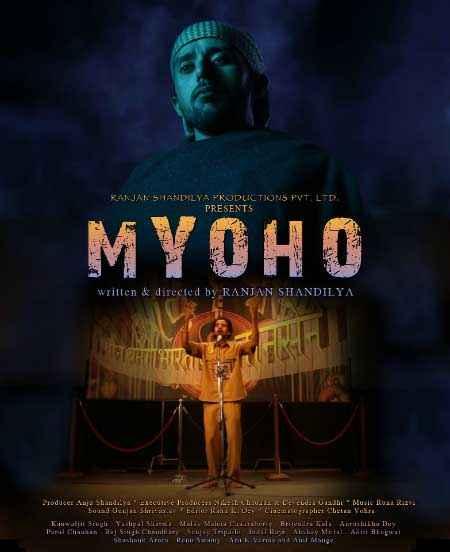 Myoho Wallpaper Poster