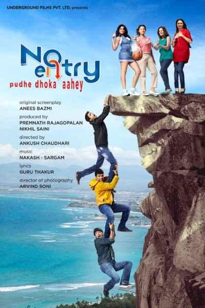 No Entry Pudhe Dhoka Aahe  Poster