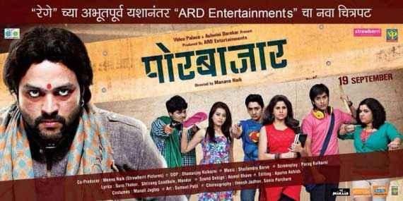 Por Bazaar Image Poster