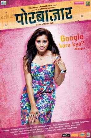 Por Bazaar Swarangi Marathe Poster