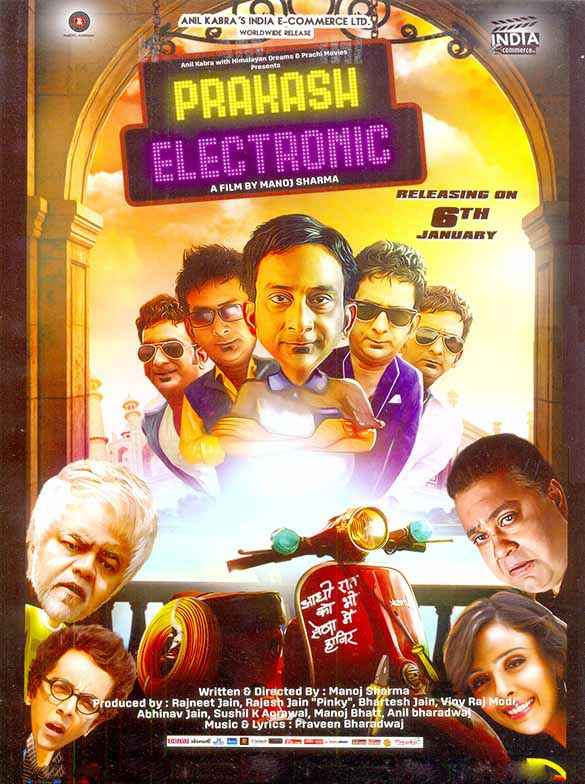 Prakash Electronic Poster