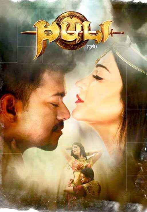 Puli First Look Poster