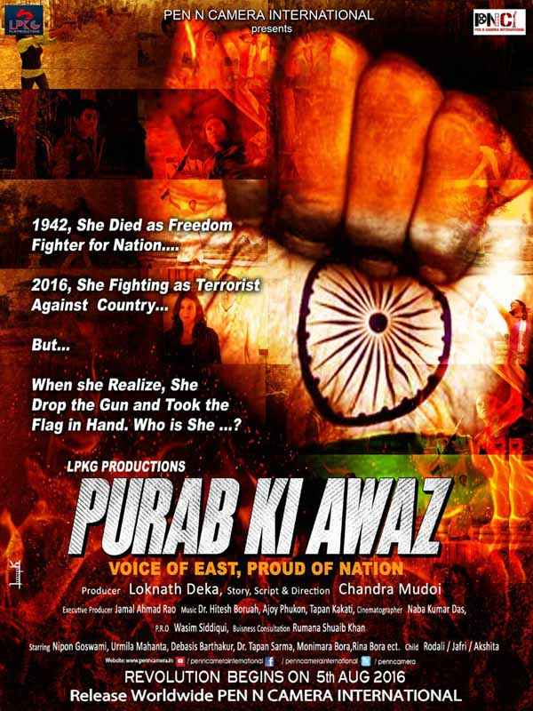 Purab Ki Awaz Image Poster