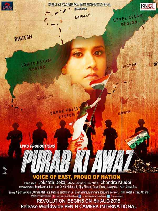 Purab Ki Awaz  Poster