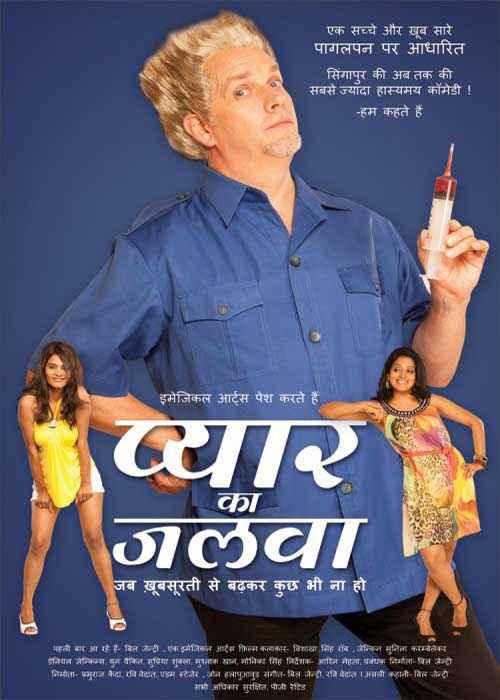 Pyar Ka Jalwa Poster