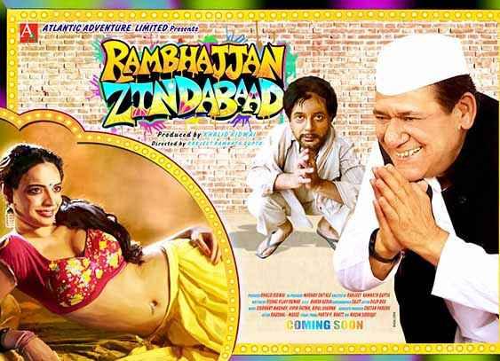 Rambhajjan Zindabaad Comedy Poster