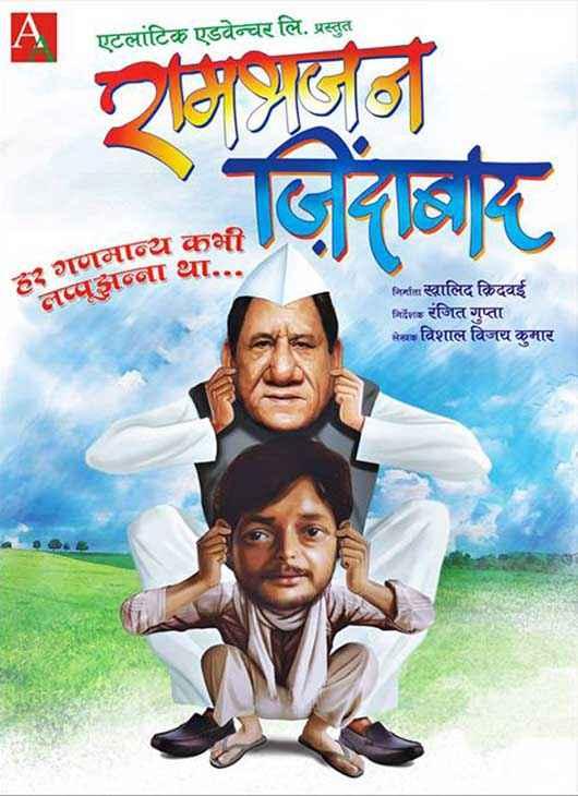 Rambhajjan Zindabaad First Look Poster