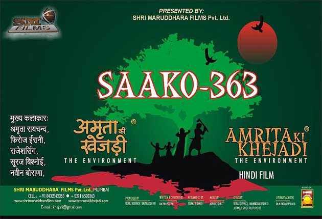 Saako 363 Poster
