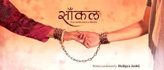 Saankal  Poster