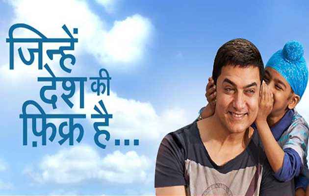 Satyamev Jayate 2 Aamir Khan Stills