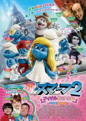 The Smurfs 2 First Look Poster