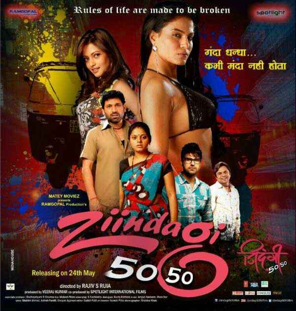 Zindagi 50 50 First Look Poster